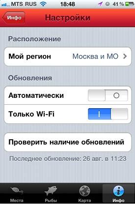 рыбацкое приложение для iphone