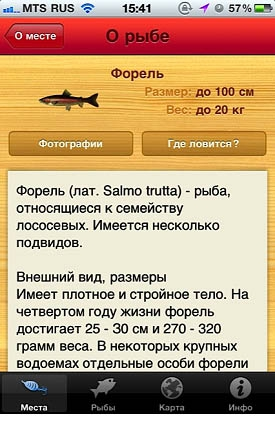 рыбная ловля на айфоне